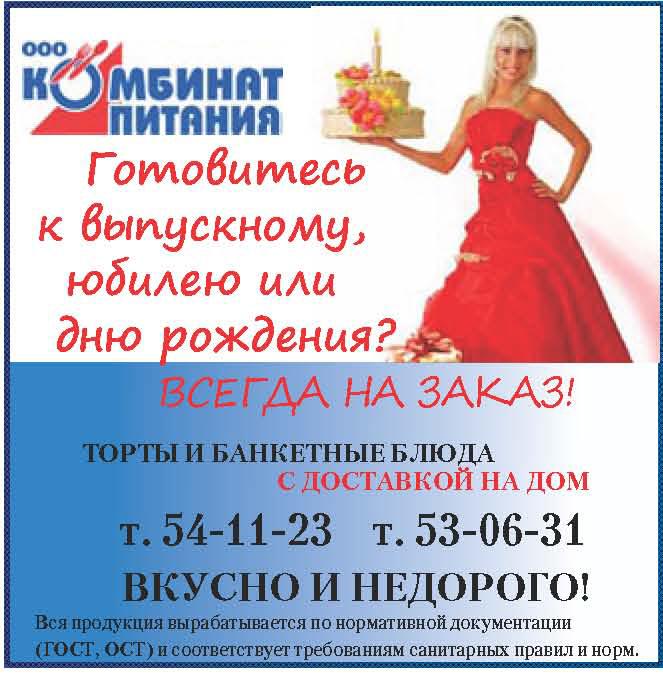 Комбинат питания ооо кп луковка организует проведение вечеринок, свадеб, корпоративов, банкетов, юбилеев